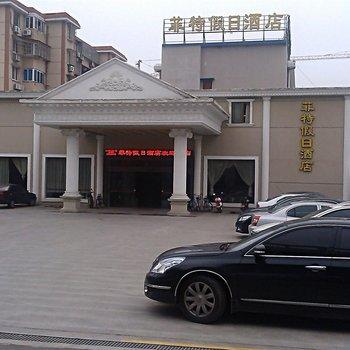 宁波菲特假日酒店