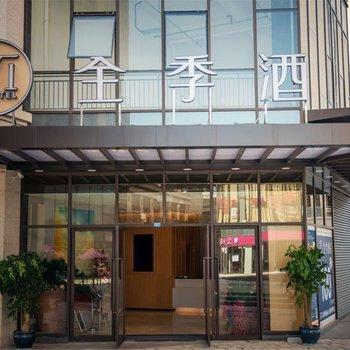 全季酒店(成都高新西区龙湖店)