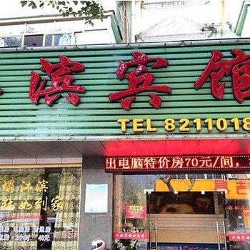 绍兴江滨宾馆