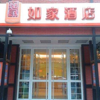 如家快捷酒店(西安省体育场地铁站机场巴士店)