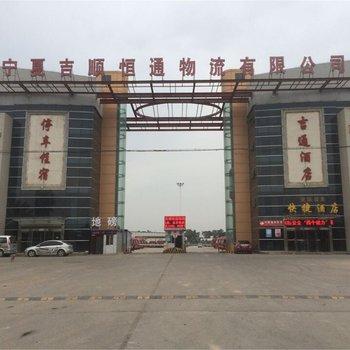 宁夏吉通快捷酒店(银川)