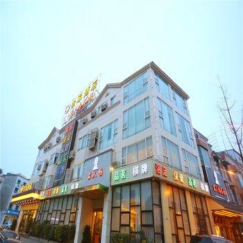 怡家连锁酒店(成都崇州金带街店)