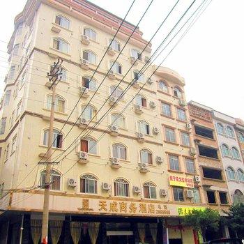 桂平天成商务酒店(贵港)