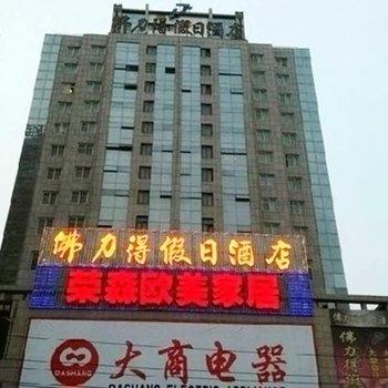 新乡佛力得假日酒店(平原路店)