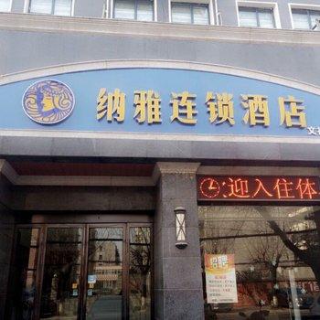 纳雅连锁酒店(驻马店文祥路店)
