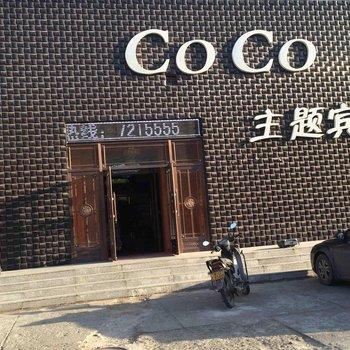 双辽COCO主题宾馆
