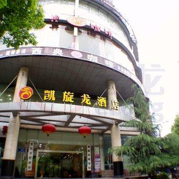 凯旋龙连锁酒店(贵阳人民广场店)