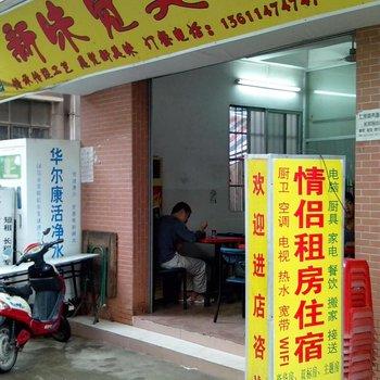 广州大学城情侣旅业图片0