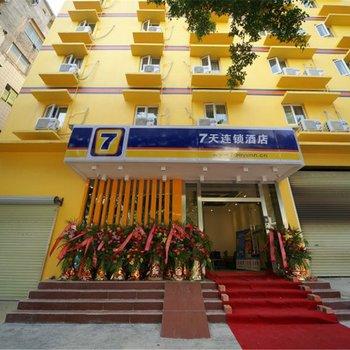 7天连锁酒店(南宁人民公园店)