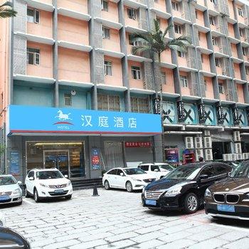 (新品)汉庭深圳华强北地铁站酒店