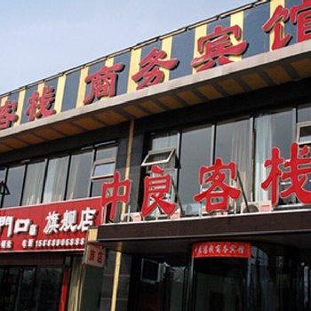 锦州中良客栈图片13
