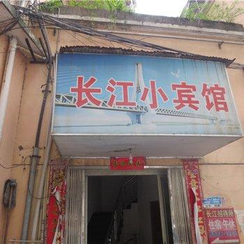九江长江小宾馆