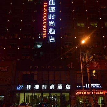 佳捷连锁酒店(海口名门广场店)(原蓝天时尚店)