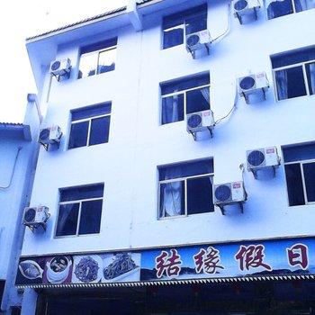 黄山结缘假日酒店(农家乐)图片2