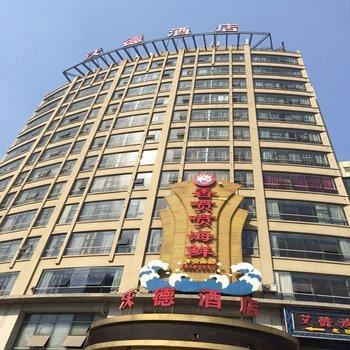 绍兴沃德酒店