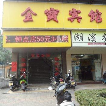 中山金宝宾馆