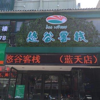 海口悠谷客栈(蓝天店)