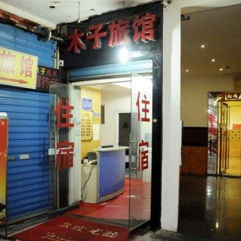 贵阳木子商务旅馆
