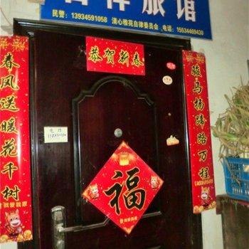 太原吉祥公寓图片2