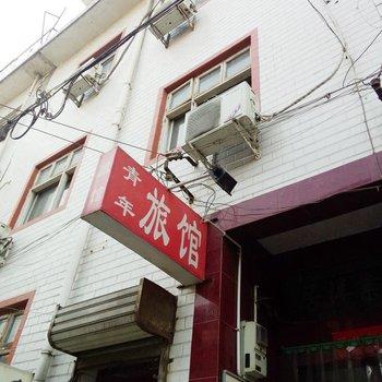 洛阳青年旅馆图片2