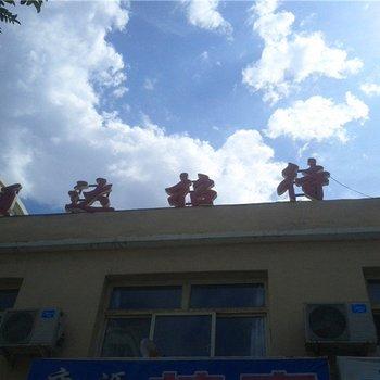 银川顺达招待所(紫馨苑)