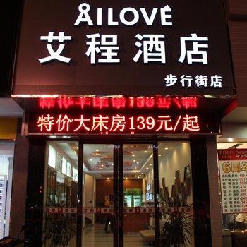 艾程连锁酒店(张家港步行街店)
