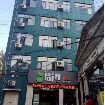 尚酷客栈(襄阳大庆路店)图片15