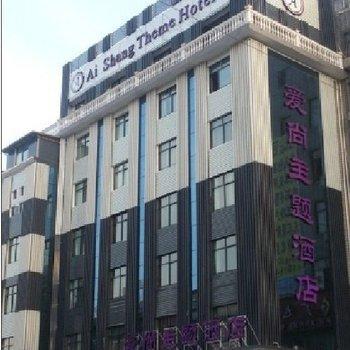 仙居爱尚主题酒店图片1