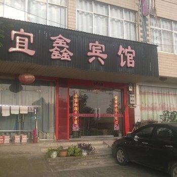 安庆市望江宜鑫宾馆