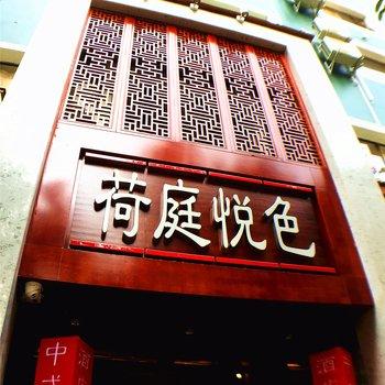 贵阳荷庭悦色中式酒店(文昌阁店)