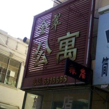 锦州金翠公寓图片4