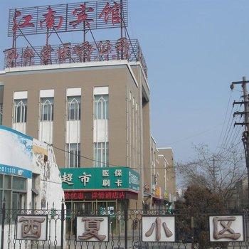银川江南宾馆(西轴店)
