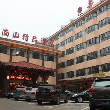海口寿南山精品酒店