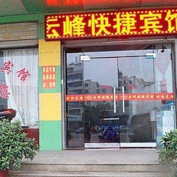 安庆市云峰快捷宾馆