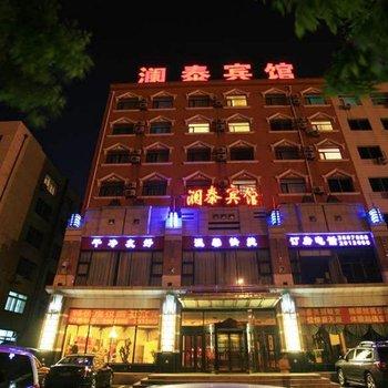 盘锦澜泰宾馆