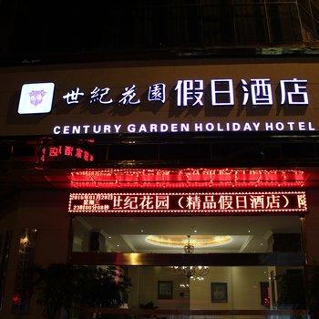 广元世纪花园假日酒店