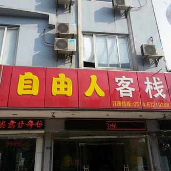 扬州东区自由人客栈图片23