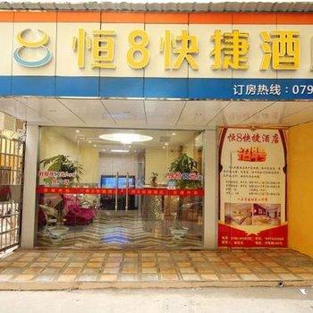 九江恒8快捷酒店