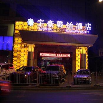 乌鲁木齐宇豪馨怡酒店