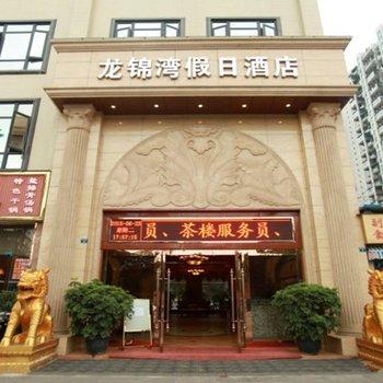 成都龙锦湾假日酒店