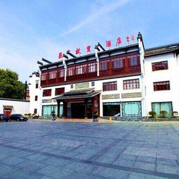 黄山徽商故里大酒店