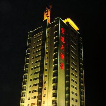 甘肃民航空港酒店(原兰州空港海航商务酒店)