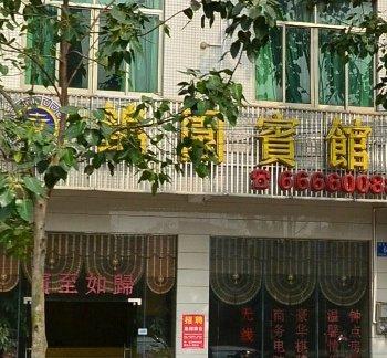 海口锦园宾馆