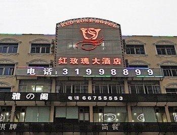 海口龙华红玫瑰大酒店