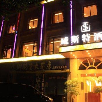 成都龙泉威斯特酒店