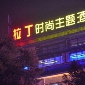 衡阳拉丁时尚主题酒店图片2