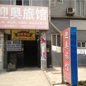 芜湖迎奥旅馆