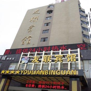 昆明友联宾馆(火车站店)