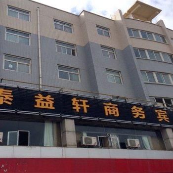 榆林泰益轩商务宾馆