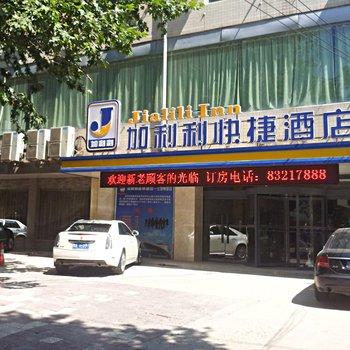 加利利连锁酒店(西安工程大学公园南路长乐公园地铁站店)